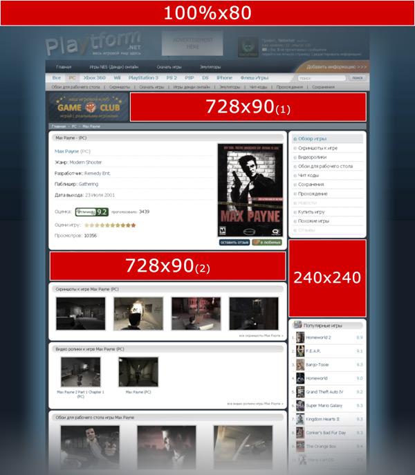 Реклама на сайте Playtform.net